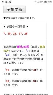 miniloto-1123-yosou.jpg