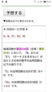 miniloto-1124-yosou.jpg