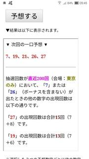 miniloto-1125-yosou.jpg