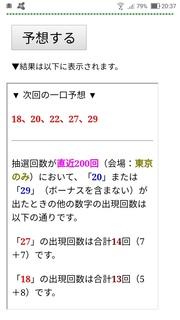 miniloto-1127-yosou.jpg