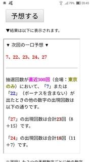 miniloto-1129-yosou.jpg