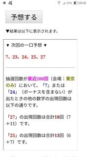 miniloto-1131-yosou.jpg