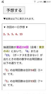 miniloto-1135-yosou.jpg