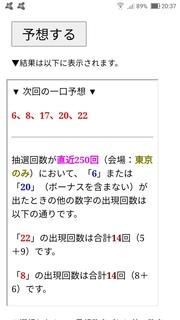 miniloto-1136-yosou.jpg