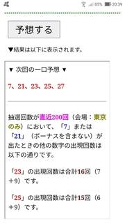 miniloto-1137-yosou.jpg