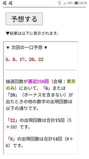 miniloto-1138-yosou.jpg