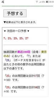 miniloto-1139-yosou.jpg