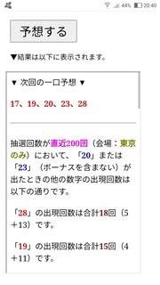 miniloto-1140-yosou.jpg