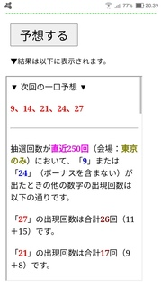 miniloto-1143-yosou.jpg