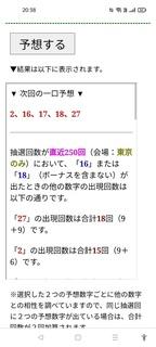 miniloto-1144-yosou.jpg