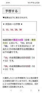 miniloto-1148-yosou.jpg