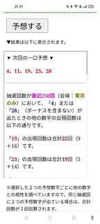 miniloto-1149-yosou.jpg