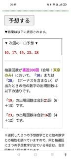 miniloto-1151-yosou.jpg