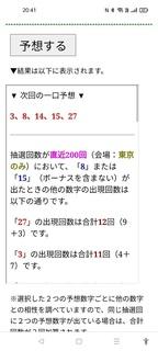 miniloto-1152-yosou.jpg