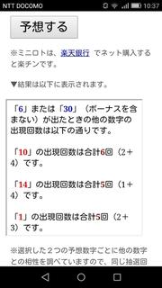 miniloto-997-yoso.jpg