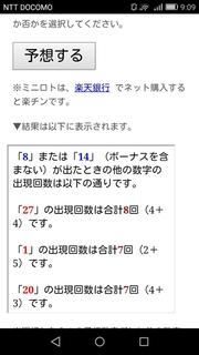 miniloto-999-yoso.jpg