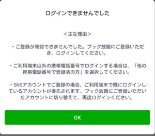 bookhoudai-error.png