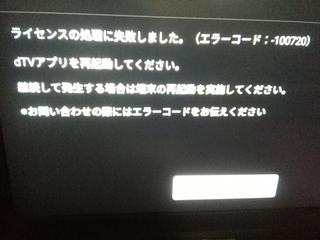 dtv-error-code).jpg