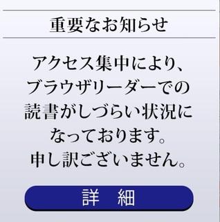 ebookjapan-access.jpg