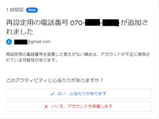 google-account-2.png
