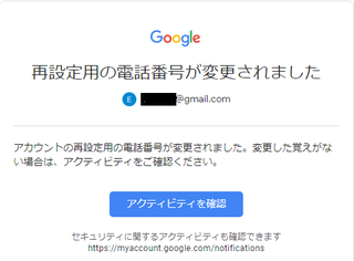 google-account-mail.png