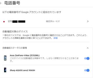 google-tel.png