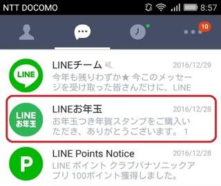 line-oto1).jpg