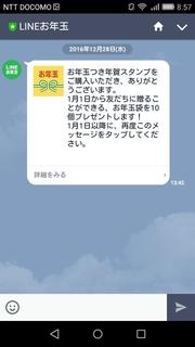 line-oto2).jpg