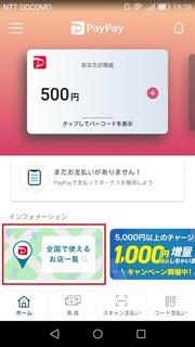 paypay-0.jpg