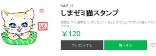 shimazemi-neko-stamp.png