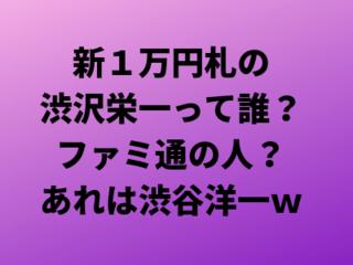 sibusawa-eiichi.png